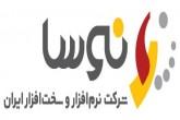 نرم افزار و سخت افزار ایران(نوسا)