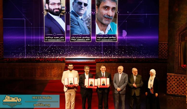 اختتامیه سومین دوره جایزه مصطفی