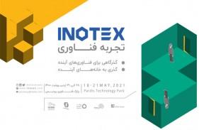 فراخوان ارائه محصولات فناورانه در بخش تجربه فناوری نمایشگاه اینوتکس