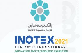 تسهیلات ۳میلیارد ریالی بانک توسعه تعاون به برندگان رقابت اینوتکس پیچ ۲۰۲۱