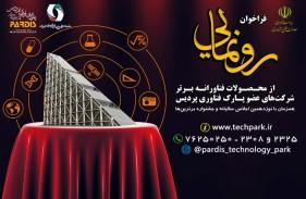 فراخوان رونمایی از محصولات برتر فناورانه شرکتهای پارک فناوری پردیس