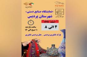 نمایشگاه صنایع دستی شهرستان پردیس، برگزار میشود