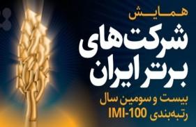ارتقای رتبه 2 شرکت عضو پارک فناوری پردیس در فهرست شرکتهای برتر ایران