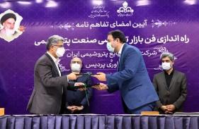 تفاهمنامه حمایت از بومیسازی اقلام راهبردی و تحریمی پتروشیمی امضا شد