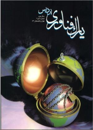 فصلنامه شماره 5-6