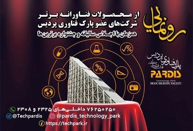 در هجدهمین اجلاس سالیانه پارک فناوری پردیس از ۳ محصول جدید رونمایی میشود