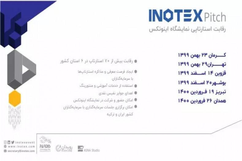 ثبت نام در چهارمین دوره رقابتهای استارتاپی اینوتکس پیچ آغاز شد