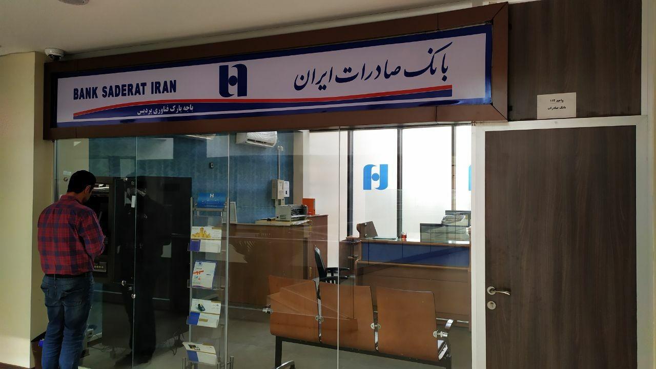 خدمت باجه بانک صادرات