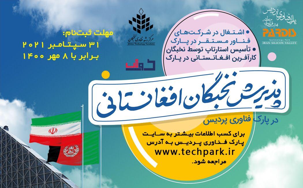 نخبگان افغانستانی در پارک فناوری پردیس پذیرش میشوند