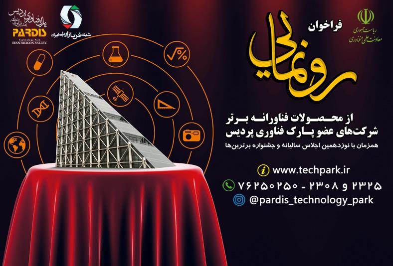 نوزدهیمن اجلاس سالیانه پارک فناوری پردیس